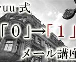 yuu公式メルマガ(LP)リンク切れについてのお詫びと連絡事項。