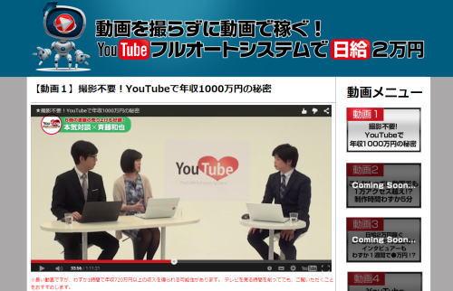 YouTuber大学YouTubeフルオートシステム