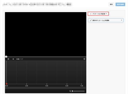 youtubeSEO-アノテーション5