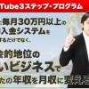 YouTube3ステッププログラム(三浦紘樹)2