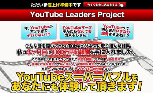 YouTube Leaders(加倉淳治・カクラジュンジ)