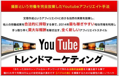 Youtubeトレンドマーケティング