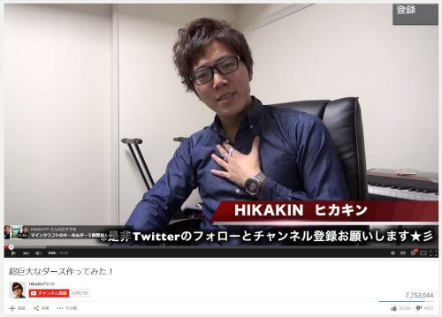 Youtubeトレンドマーケティング6