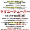 ネオユーチューバー養成講座1期(周藤竜也)3