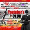無双Youtube's CLUB(竹花友裕・トモヒロ)