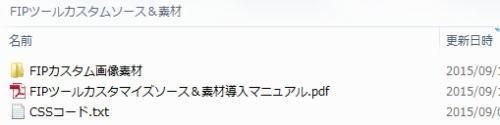 フェイスブック収入プロジェクト【FIP】特典カスタマイズ
