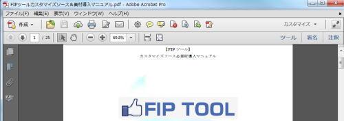 フェイスブック収入プロジェクト【FIP】特典カスタマイズ2