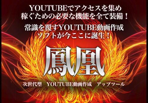 「鳳凰」次世代型YouTube動画作成アップツール(阪井亮介)7