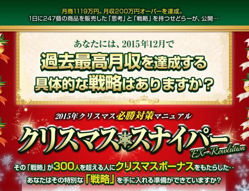 クリスマス・スナイパーEX-Revolution2
