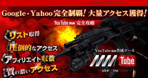 youtube動画作成ツールMMtube11