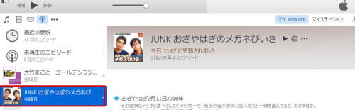 ポッドキャストYouTube Trend-Movie Maker「流時」-RYUJI-29