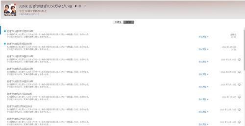 ポッドキャストYouTube Trend-Movie Maker「流時」-RYUJI-31