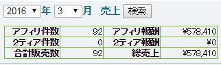「神龍」オートコンテンツビルダーACB収益事例7