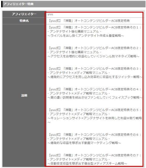 「神龍」オートコンテンツビルダーACB5