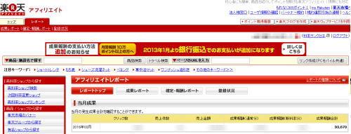 「神龍」オートコンテンツビルダーACB収益事例