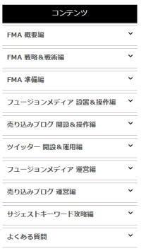 フュージョンメディアアカデミーFMA(大西良幸)12