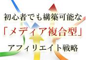 y-side-フュージョンメディアアカデミーFMA
