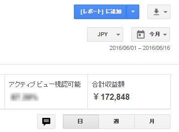 フュージョンメディアアカデミーFMA特典実践者事例山田さん9