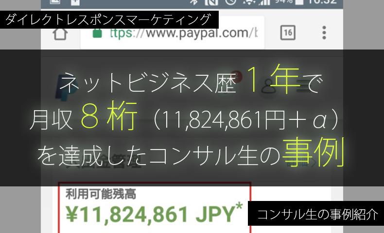 ダイレクトレスポンスマーケティング山田さんアイキャッチ