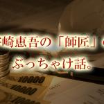 【ふざけんな!】Copywriting Archive the teaching Programと、宇崎恵吾さんの師匠のぶっちゃけ話。