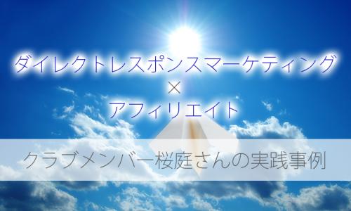 ダイレクトレスポンスマーケティング事例紹介4