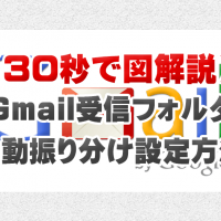 【30秒で図解説】Gmail受信フォルダ自動振り分け方法