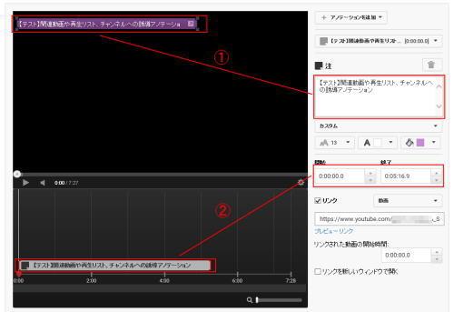 youtubeSEO-アノテーション10