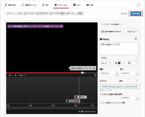 youtubeSEO-アノテーション11