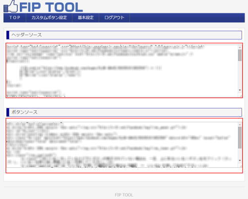 フェイスブック収入プロジェクト【FIP】2