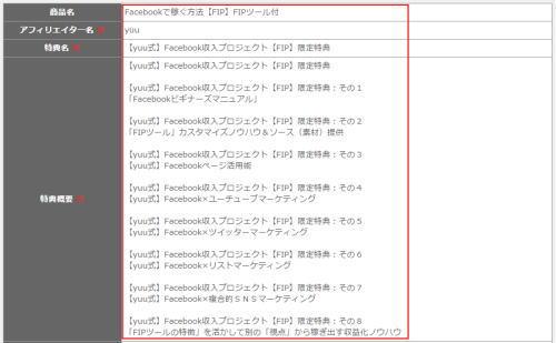 フェイスブック収入プロジェクト【FIP】6