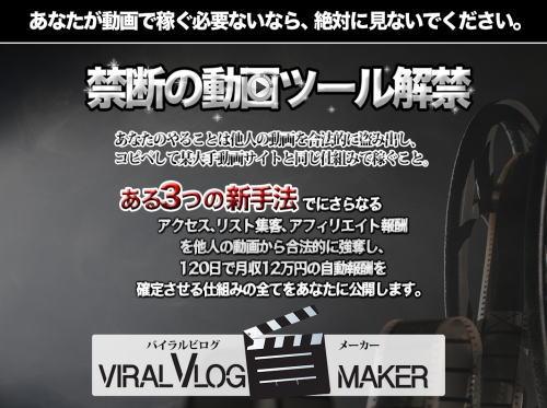 バイラルビログメーカー(平河大)