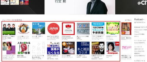 ポッドキャストYouTube Trend-Movie Maker「流時」-RYUJI-19