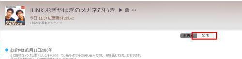 ポッドキャストYouTube Trend-Movie Maker「流時」-RYUJI-30