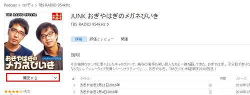 ポッドキャストYouTube Trend-Movie Maker「流時」-RYUJI-001