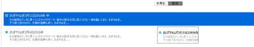 ポッドキャストYouTube Trend-Movie Maker「流時」-RYUJI-003