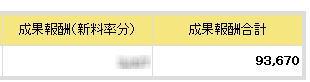 「神龍」オートコンテンツビルダーACB収益事例2