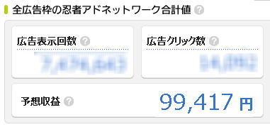 「神龍」オートコンテンツビルダーACB収益事例5