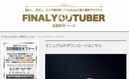 FINALYOUTUBER(ファイナルユーチューバー)4