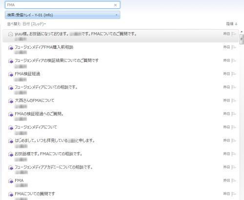 フュージョンメディアアカデミーFMA(大西良幸)10