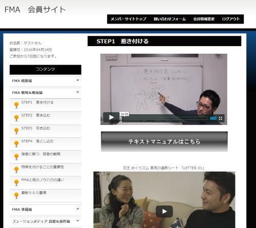 フュージョンメディアアカデミーFMA(大西良幸)11