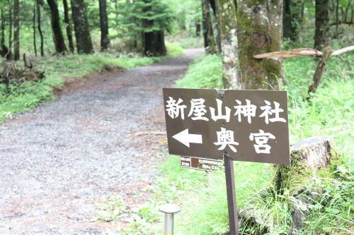 新屋山神社4