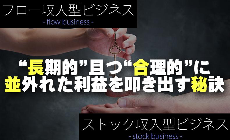 ストックビジネスとフロービジネス2