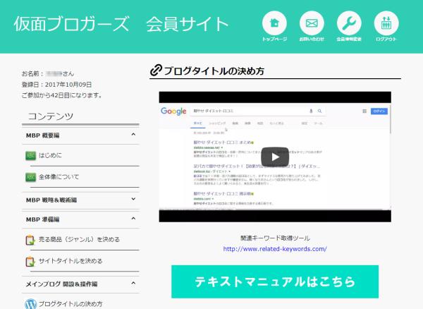 仮面ブロガーズ(大西良幸)会員サイト