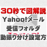 【30秒図解説】Gmail受信フォルダ自動振り分け方法2