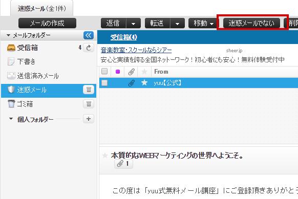 Yahoo!メール受信フォルダ自動振り分け方法3