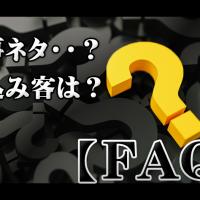 FAQアイキャッチ2
