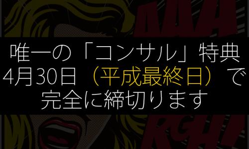 アイキャッチ平成最終日
