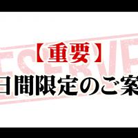 3日間限定仮面ブロガーズ特典公開アイキャッチ