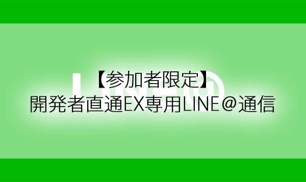参加者限定EX直通LINE@
